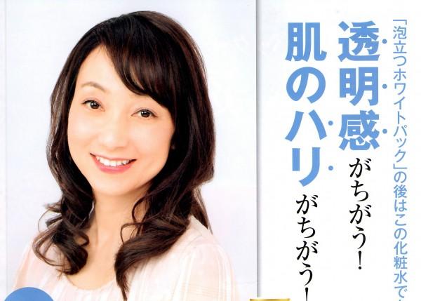鈴木 今日子 出演情報-photo2
